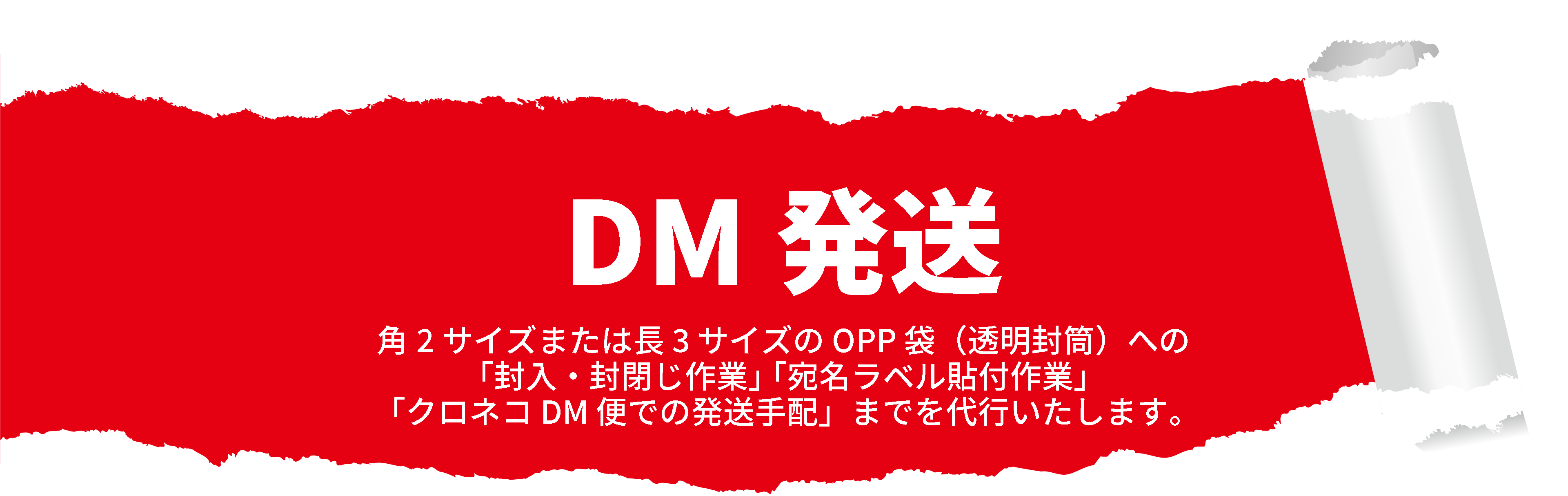 DM_top_title